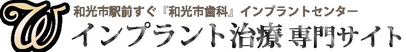 和光市で受けるインプラント|『インプラント治療専門サイト』